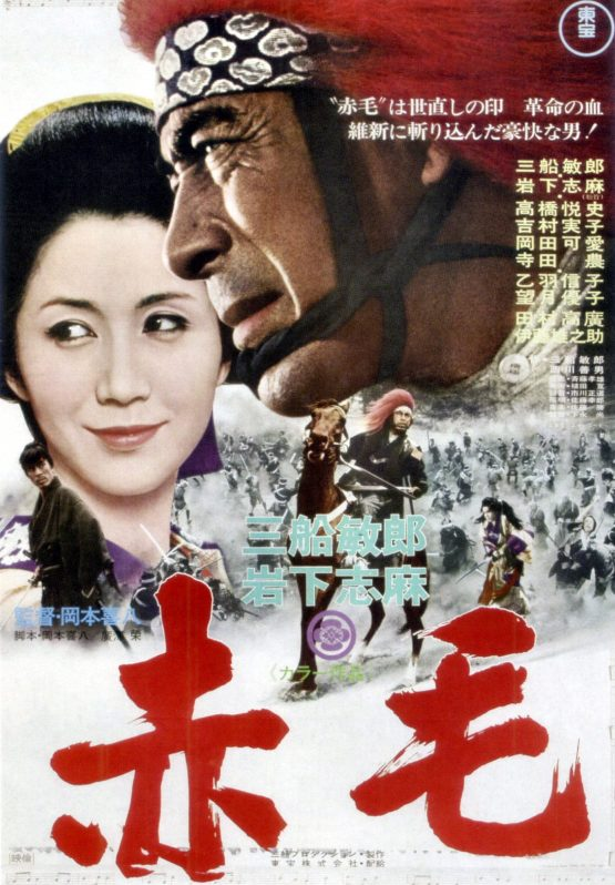 Red Lion (1969)